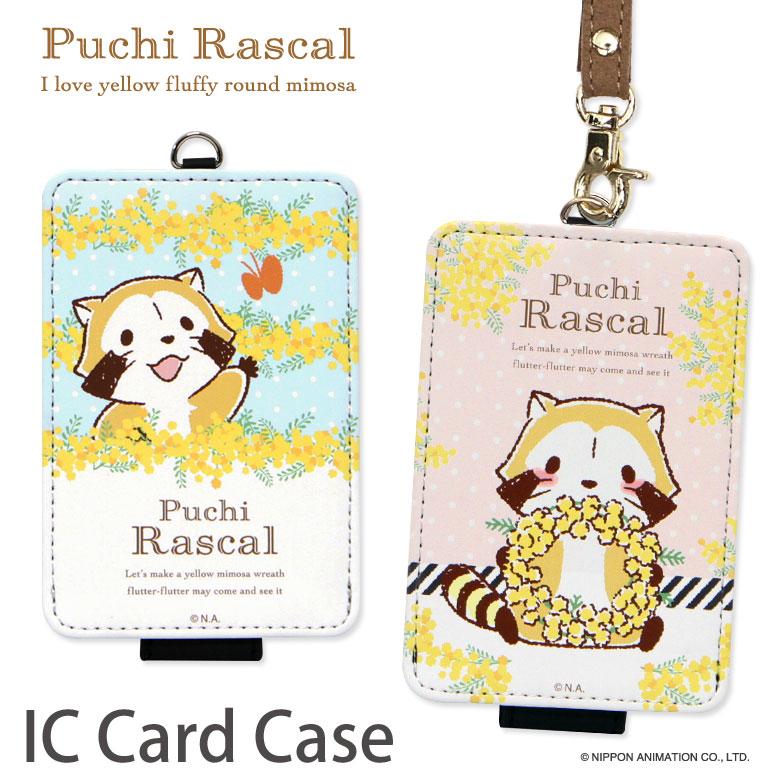 プチラスカル ICカードケース