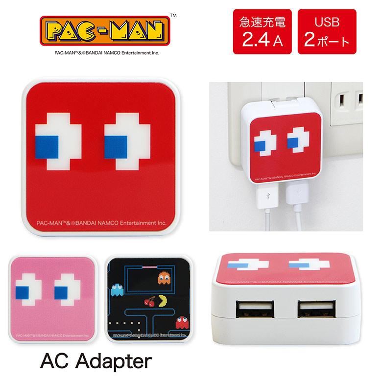 パックマン USB2ポート ACアダプタ