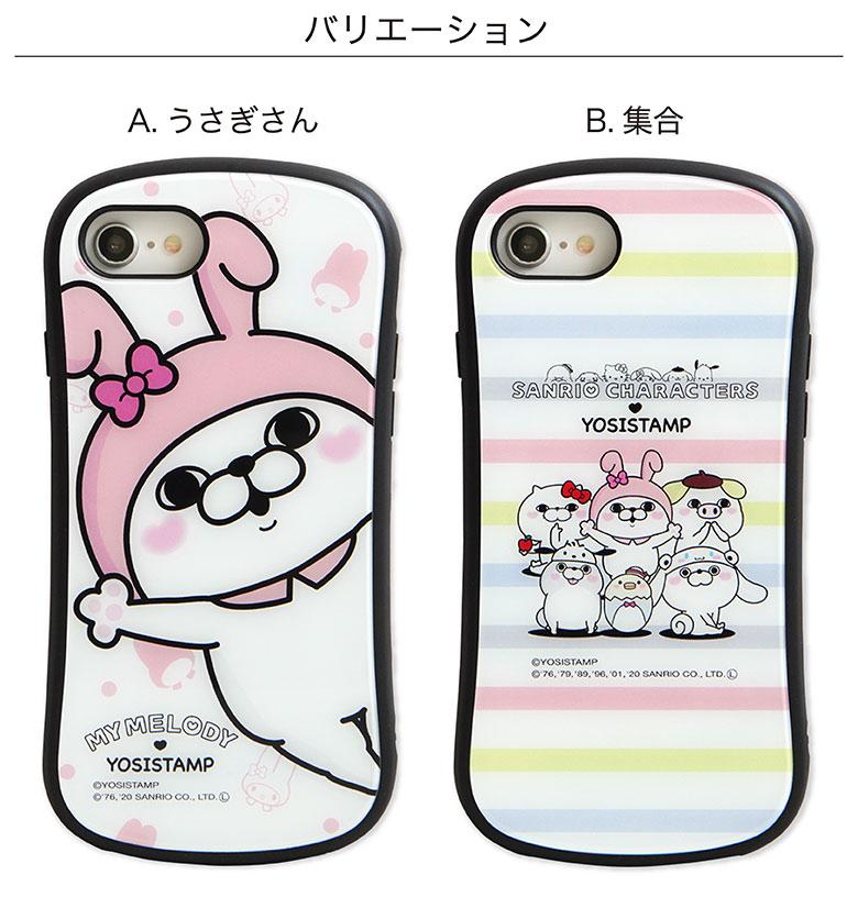 サンリオキャラクターズ×ヨッシースタンプ i select iPhone 8/7/6s/6 対応ケース