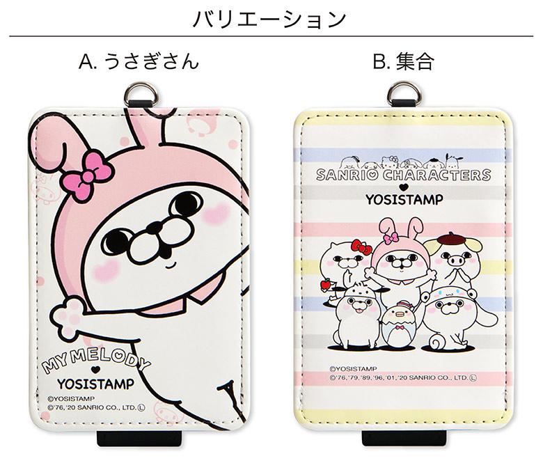 サンリオキャラクターズ×ヨッシースタンプ ICカードケース