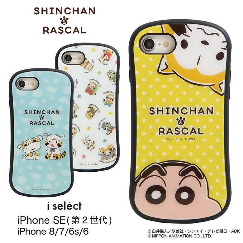 クレヨンしんちゃん&ラスカル i select iPhone SE(第2世代)/8/7/6s/6 対応ケース
