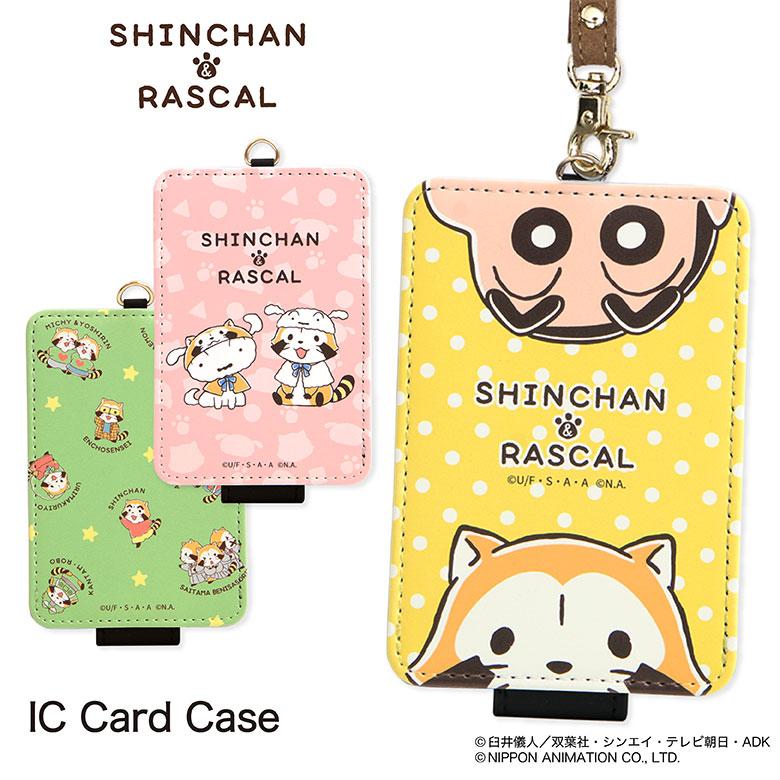 クレヨンしんちゃん&ラスカル ICカードケース
