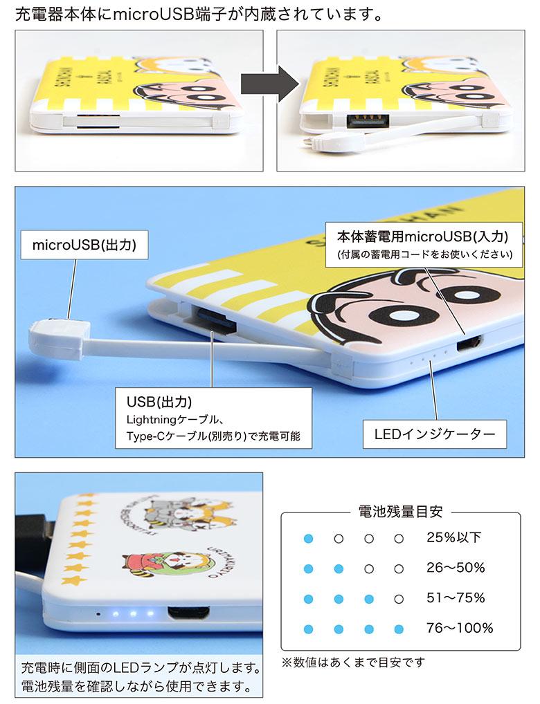 クレヨンしんちゃん&ラスカル 4000mAh リチウムイオンポリマー充電器 2.1A