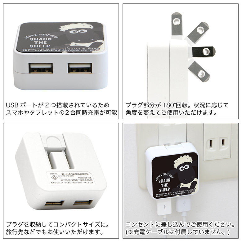 ひつじのショーン USB2ポート ACアダプタ
