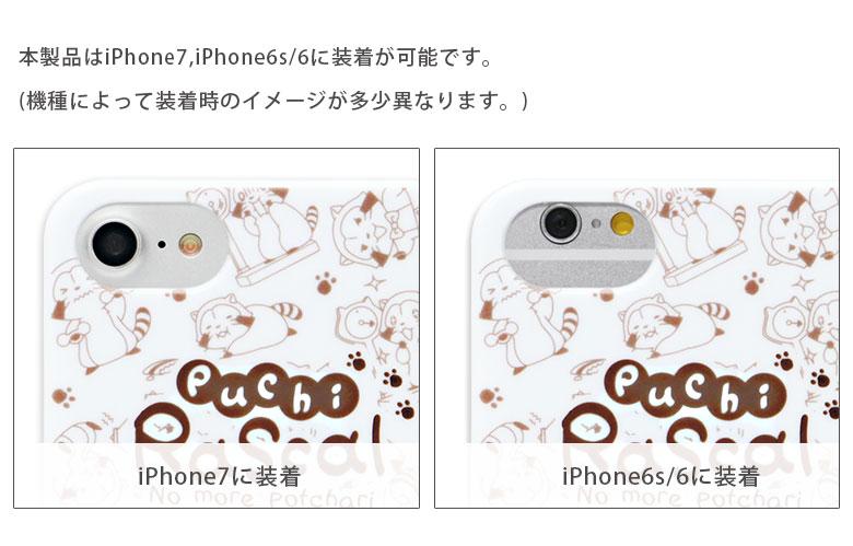 プチラスカル ダイエット iPhone7 スマホケース