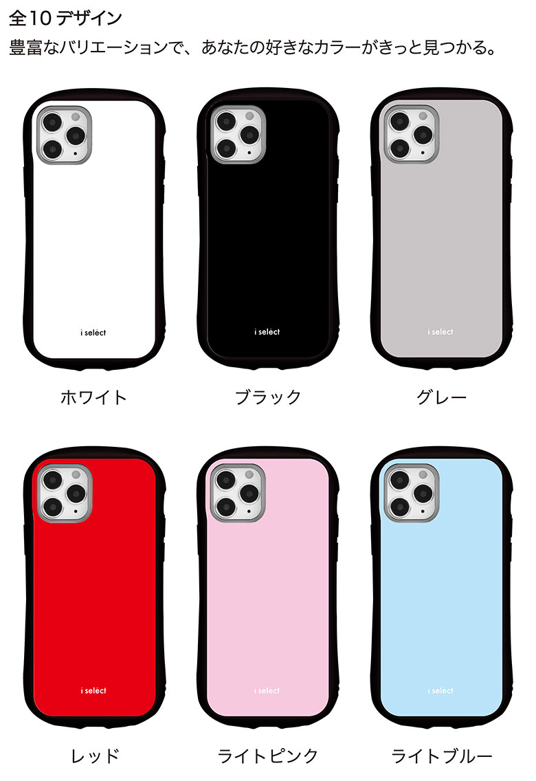 i select iPhone 12 iPhone12 Pro ガラスケース