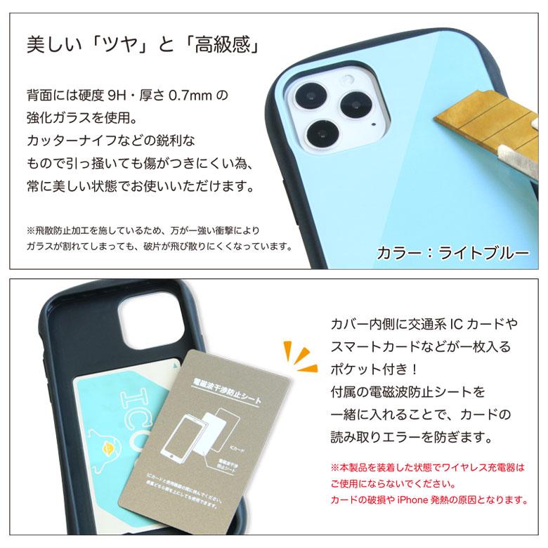 チムたん i select iPhone 12 iPhone12 Pro ガラスケース