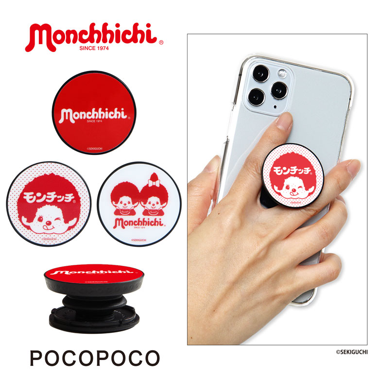 POCOPOCO モンチッチ スマホグリップ