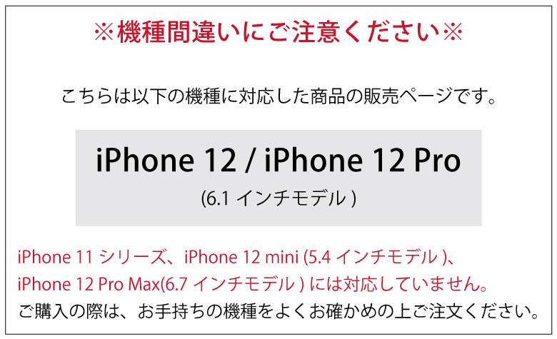 かえるのピクルス i select iPhone 12 iPhone12 Pro ガラスケース