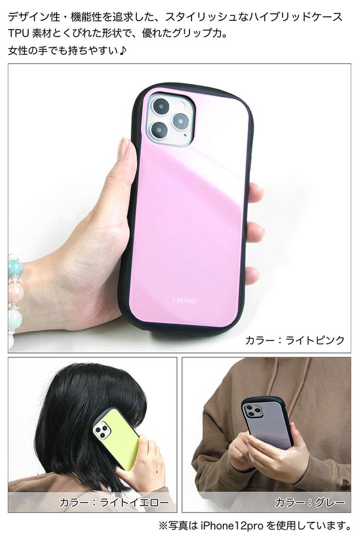 ヨッシースタンプ i select iPhone 12 iPhone12 Pro ガラスケース