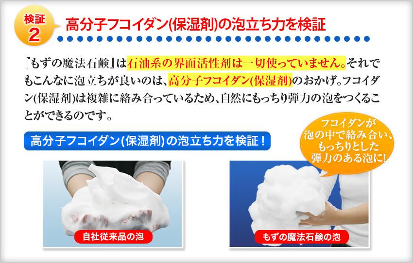 水橋保寿堂製薬 アトピー肌・敏感肌の方に もずの魔法石鹸 80g 泡立てネット付き