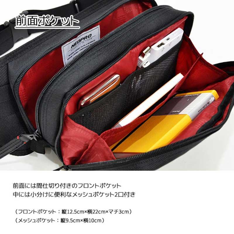 NEOPRO RED ネオプロ レッド ウエストバッグ ボディバッグ ブラック 2-071-BK