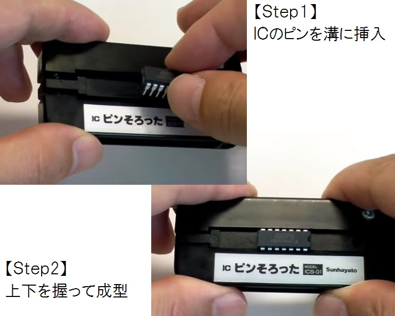 サンハヤト(Sunhayato) ICリード整形工具 「ピンそろった」 品番:ICS-01