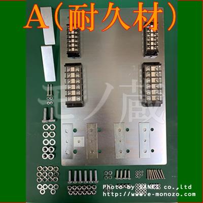 【製品型式:F-OC2DA-BC-ABC】 外国人技能実習生向け技能検定 電気機器組立(開閉制御器具組立) 「基礎級 フルセット(A+B+C)」 (5回分セット) 【受注生産実働20日:クレジットカード使用不可】