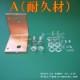 """【製品型式:F-SEMA/TA/SECRP-BC-A】 外国人技能実習生向け技能検定 電""""気""""機器組立 「基礎級 A(耐久材)」[ 回転電機組立て/変圧器組立て/回転電機巻線製作 共通 実技試験課題 ]"""