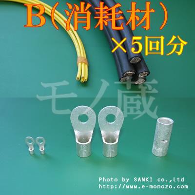 """【製品型式:F-SEMA/TA/SECRP-BC-B】 外国人技能実習生向け技能検定 電""""気""""機器組立 「基礎級 B(消耗材)」 (5回分セット)[ 回転電機組立て/変圧器組立て/回転電機巻線製作 共通 実技試験課題"""