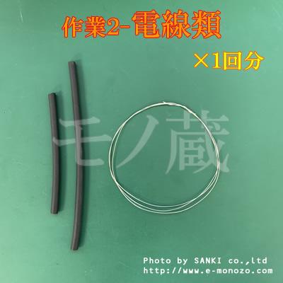 """【製品型式:KAITEN-3- 作業2-電線類】 外国人技能実習生向け技能検定 電""""気""""機器組立 「回転電機組立て 随時3級 作業2-電線類 セット」 (作業2/1回分)"""