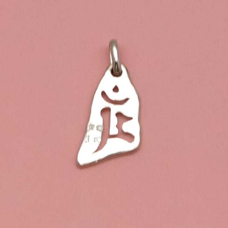銀製 切り抜き 梵字  文殊菩薩 <卯年 マン>