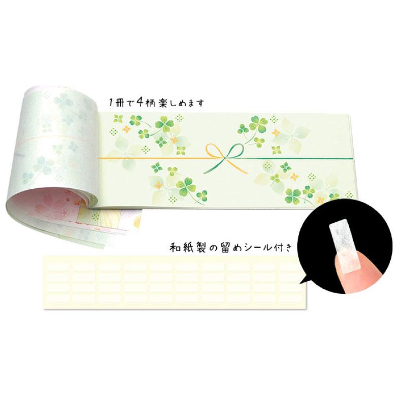 のしノート小 SUISAI 50-9712 ササガワ