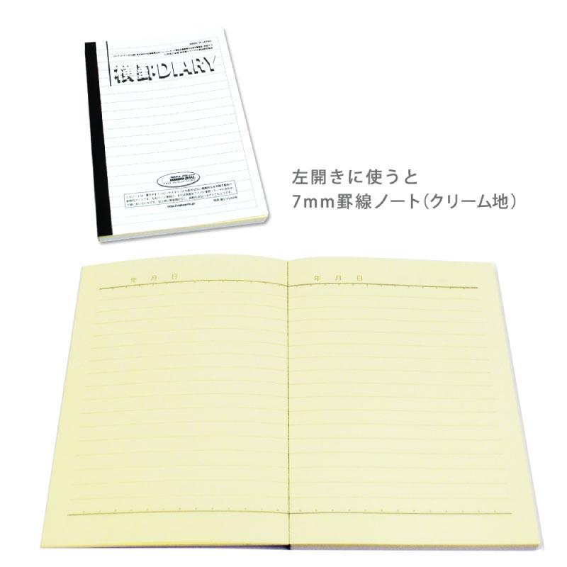 水平開きノートA6 日記帳・メモ帳