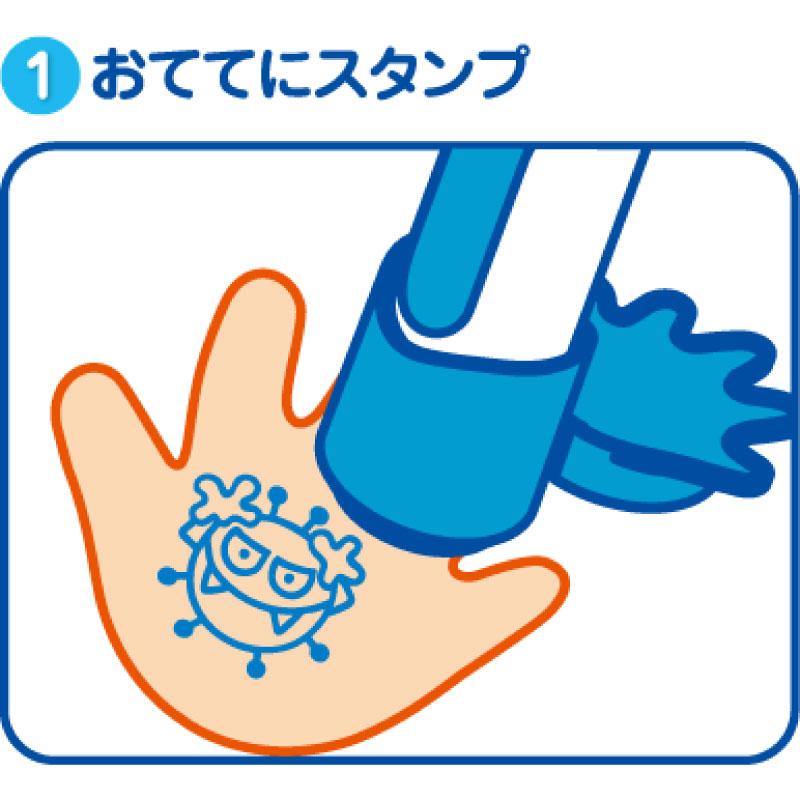 手洗い練習スタンプ おててポン ブルー シヤチハタ ZHT-A1/H-01