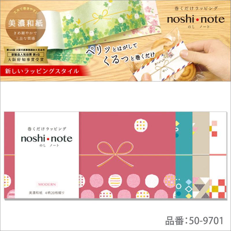 のしノート大 MODERN 50-9701 ササガワ