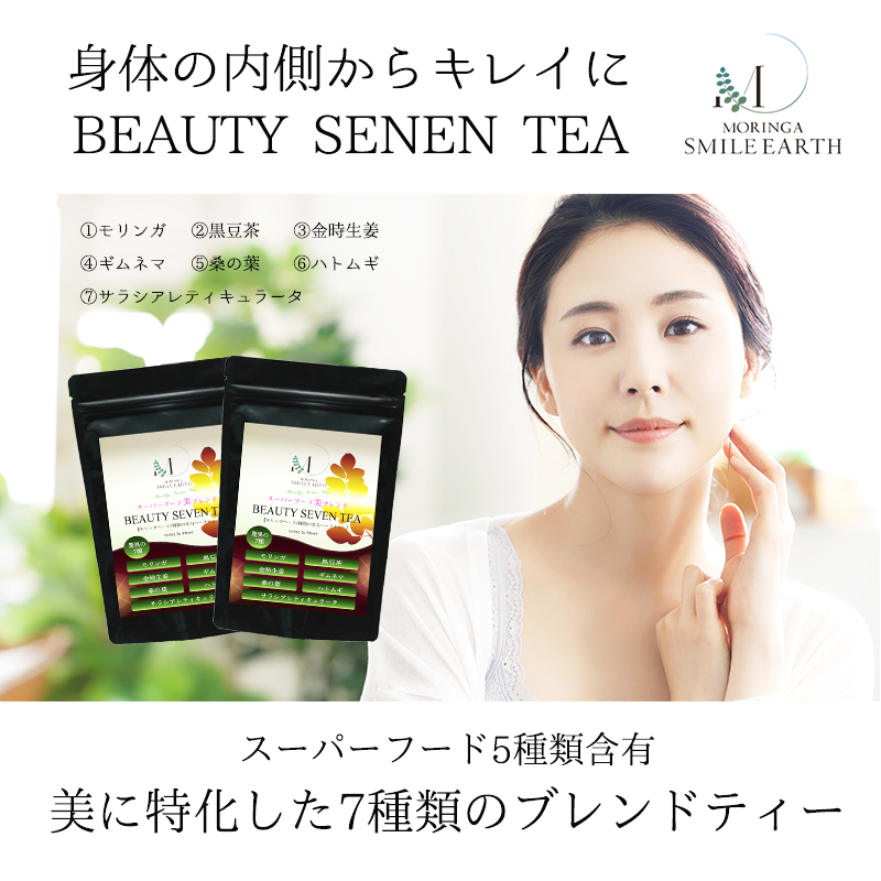 新商品!BEAUTY SEVEN TEA (ビューティーセブンティー)