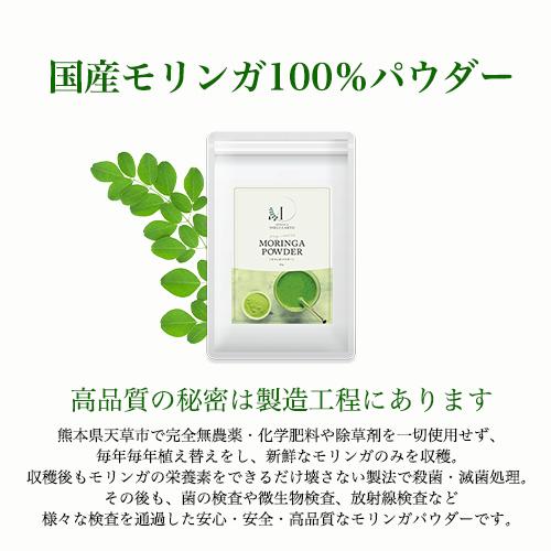天草産100%モリンガパウダー(3袋)