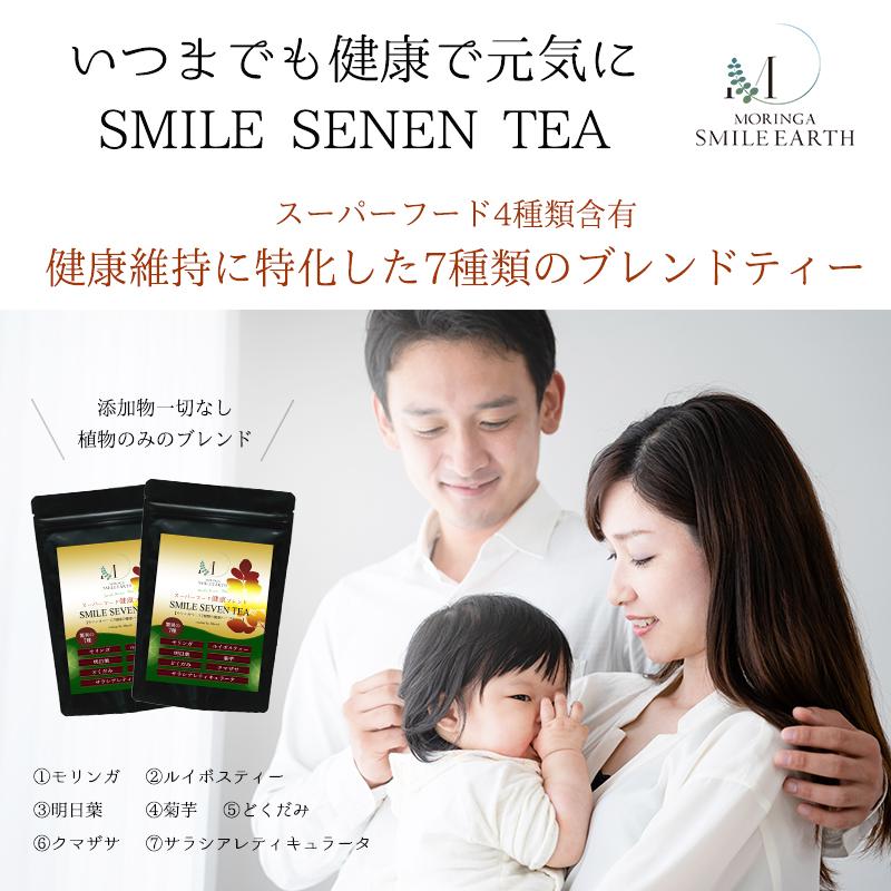 新商品!SMILE SEVEN TEA (スマイルセブンティー)2個セット
