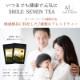 新商品!SMILE SEVEN TEA (スマイルセブンティー)3個セット