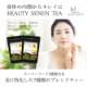 【定期便】BEAUTY SEVEN TEA (ビューティーセブンティー)1袋