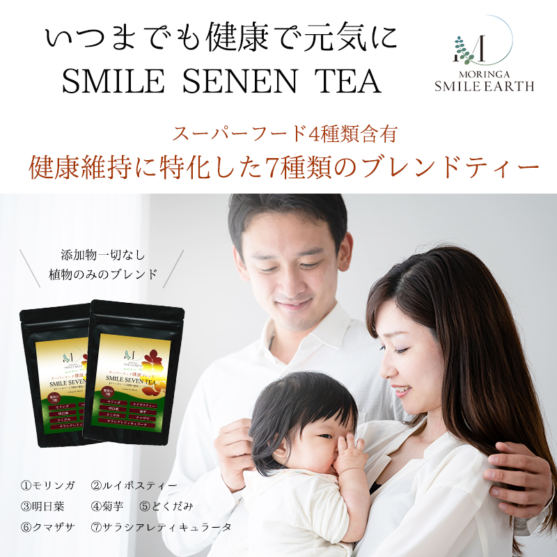 【定期便】SMILE SEVEN TEA (スマイルセブンティー)1袋