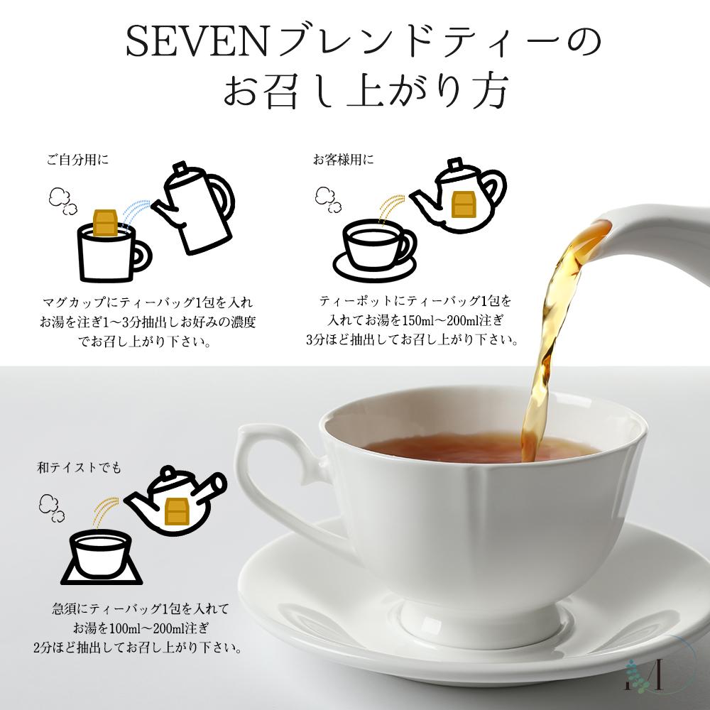 【定期便】SMILE SEVEN TEA (スマイルセブンティー)3袋