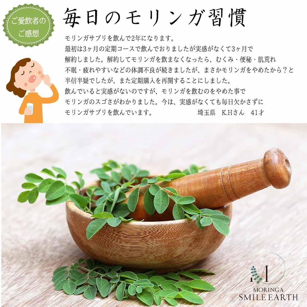 沖縄・石垣産モリンガサプリ (3袋)