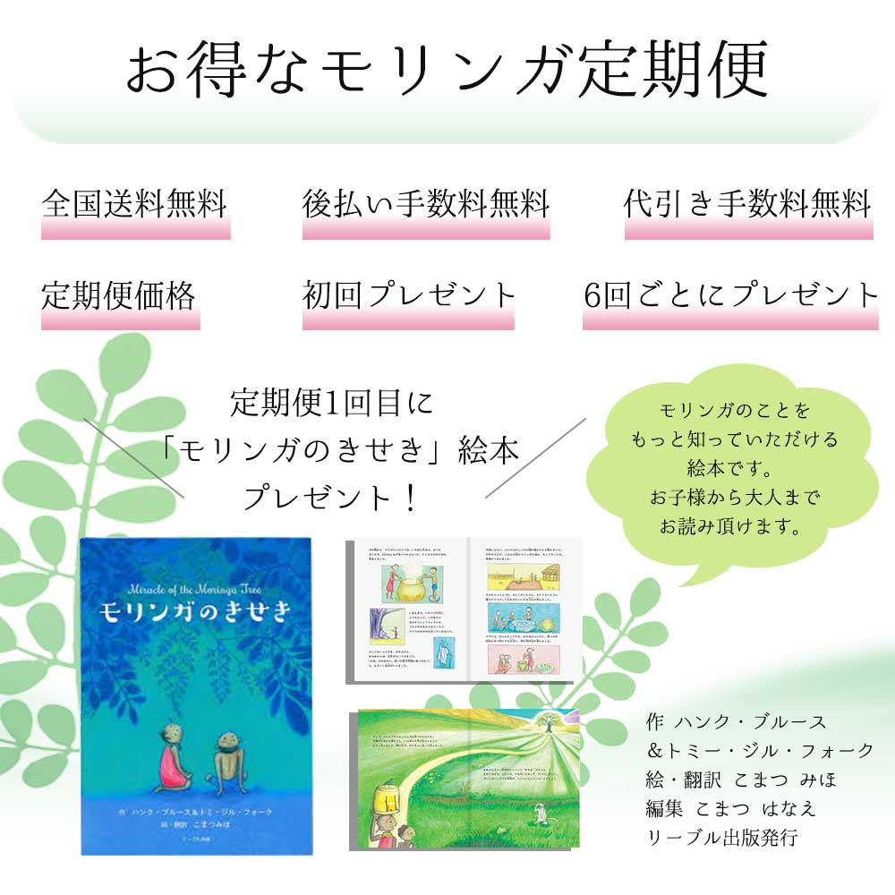 【定期便】モリンガ乳酸菌プラス(3袋)