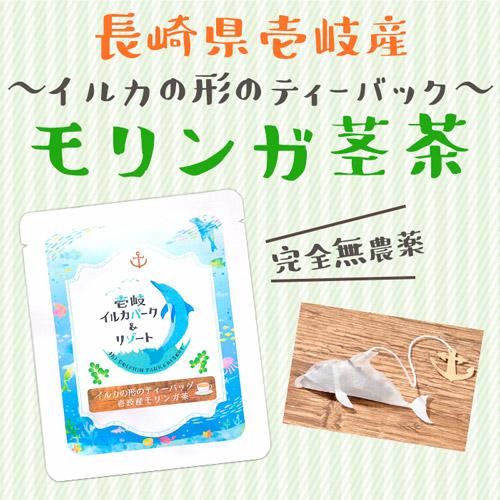 長崎県壱岐産モリンガ茎茶(1袋)