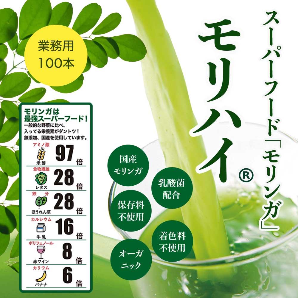 【業務用】モリハイ用パウダー2g×100本入