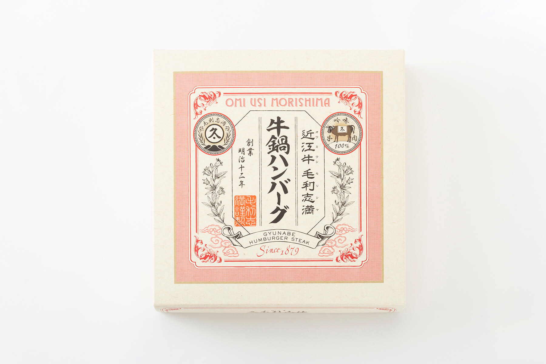 牛鍋ハンバーグ(4個入・化粧箱入)