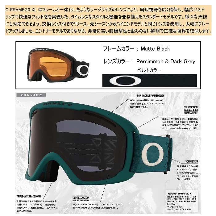 OAKLEY オークリー ゴーグル O FRAME 2.0 XL PRO MATTE BLACK オーフレーム2.0XLプロ マットブラック OO7112-02 パーシモン