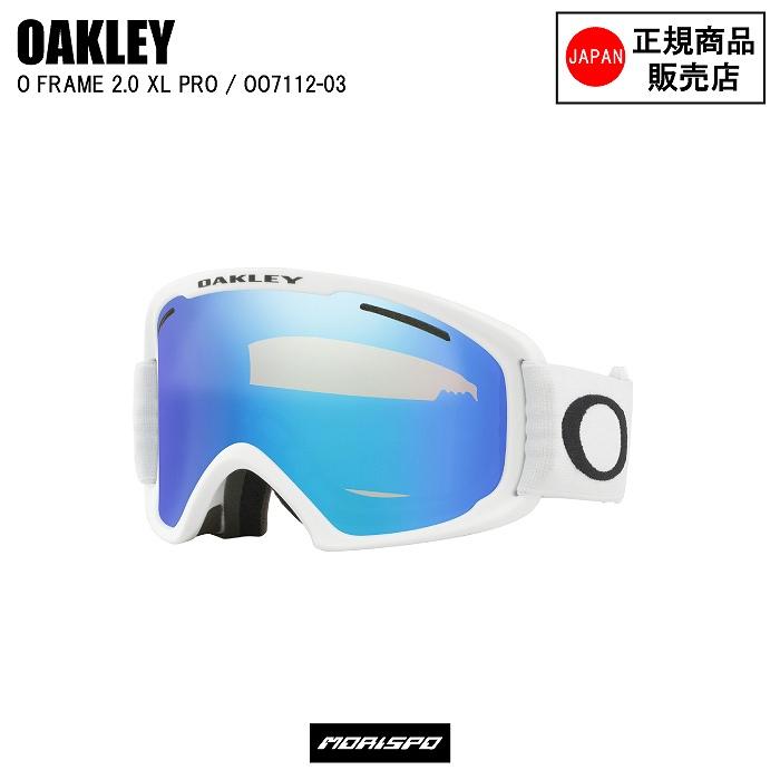 OAKLEY オークリー O FRAME 2.0 XL PRO MATTE WHITE オーフレーム2.0XLプロ マットホワイト OO7112-03 バイオレットイリジウム