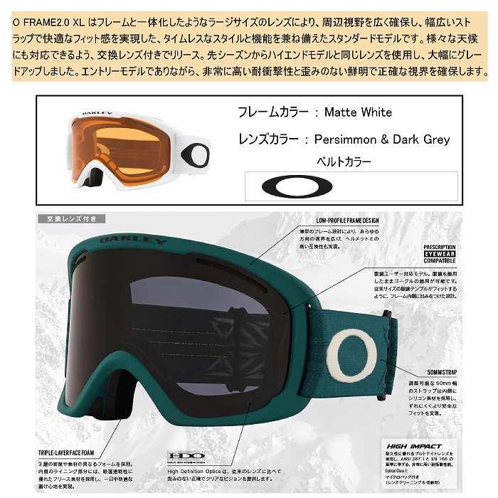 OAKLEY オークリー ゴーグル O FRAME 2.0 XL PRO MATTE WHITE オーフレーム2.0XLプロ マットホワイト OO7112-04 パーシモン