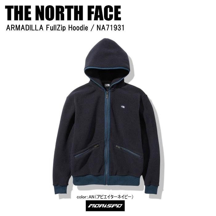 THE NORTH FACE ノースフェイス ARMADILLA FULLZIP HOODIE アルマディラフルジップフーディー NA71931 アビエイターネイビー