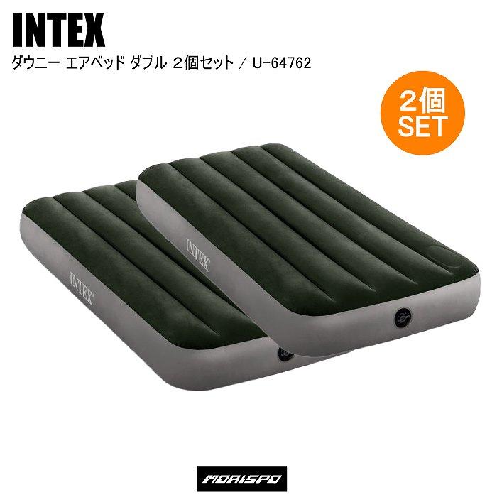 INTEX インテックス ダウニーエアベッド 2個セット U-64762 ダブル エアベッド ダブル キャンプ キャンピングカー アウトドア