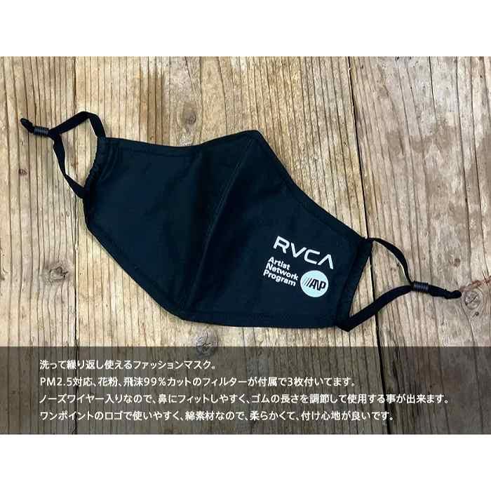 [ネコポス対応]RVCA ルーカ ファッションマスク おしゃれ 洗える メンズ レディース RVCA MASK マスク BA042978 ブラック