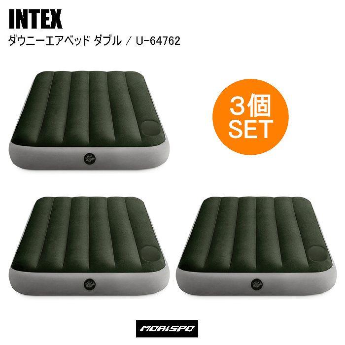 INTEX インテックス ダウニーエアベッド 3個セット U-64762 ダブル エアベッド ダブル キャンプ キャンピングカー アウトドア