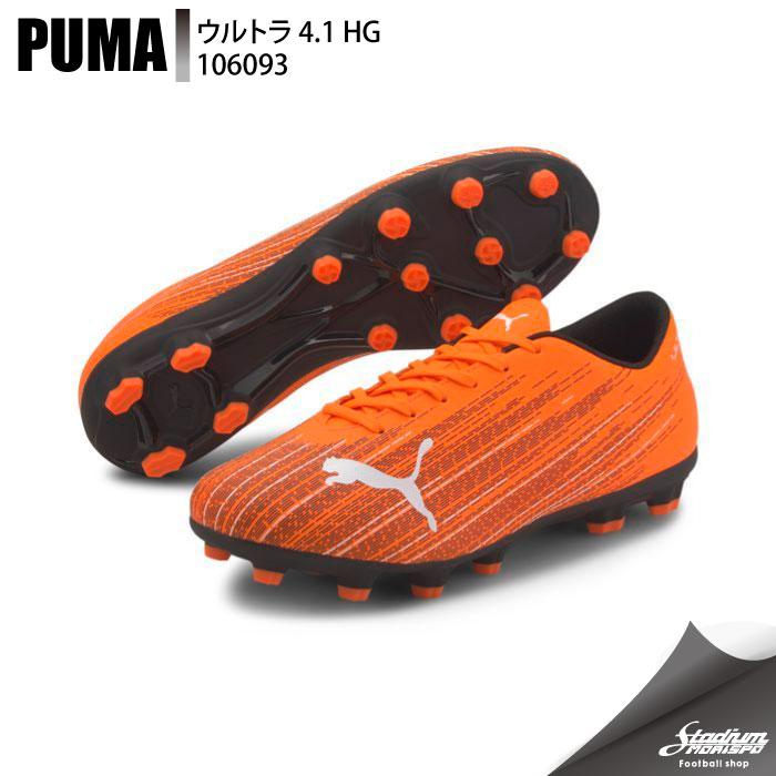 PUMA プーマ ウルトラ 4.1 HG 106093 ショッキングオレンジ×プーマブラック サッカー スパイク