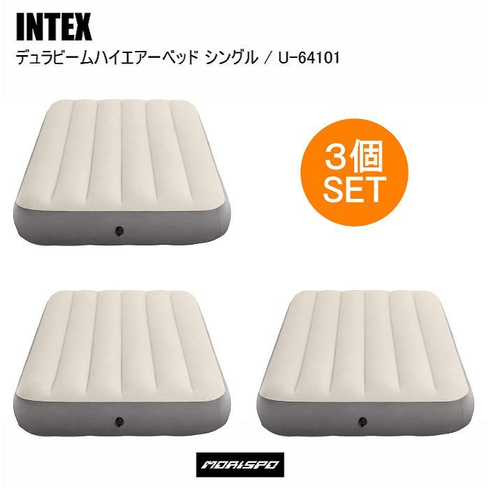 INTEX インテックス デュラビームハイエアーベッド 3個セット U-64101 シングル エアベッド シングル キャンプ キャンピングカー アウトドア