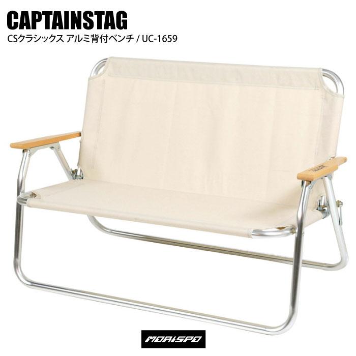 CAPTAINSTAG キャプテンスタッグ CSクラシック アルミ背付ベンチ UC-1659 その他小物 アウトドア