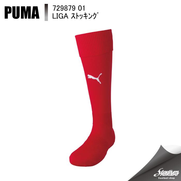 PUMA プーマ LIGA ストッキング 729879 1:レッド/ホワイト サッカー ストッキング