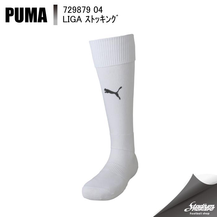 PUMA プーマ LIGA ストッキング 729879 4:ホワイト/ブラック サッカー ストッキング